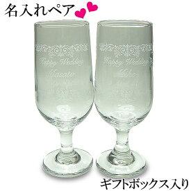 名入れ ギフト ペアグラスのプレゼント ペア ピルスナーグラス 結婚記念 結婚祝い 引出物に最適 名前入り 2客 セット