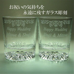 定年ご退職祝い・記念品にもガラスエッチング名入れペアグラス