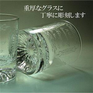 ご結婚祝いプレゼントに、ガラス彫刻名入れの記念ペアグラス