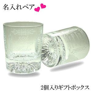 結婚祝いにお名前入りのガラスエッチングのペアグラス
