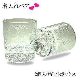 【楽天スーパーSALE】 名入れ 彫刻 ギフト ペア グラス プレゼント 2個 セット 夫婦 結婚祝い 定年退職祝い 記念日 引出物 ペアグラス