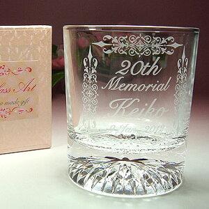 新成人に贈るご成人祝い記念名入れグラス