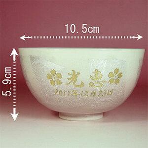 名入れ彫刻名前入り九谷焼夫婦ご飯茶碗ペアごはん茶わん