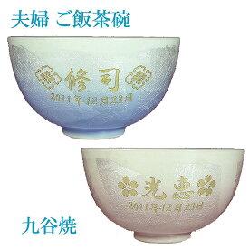 名入れ 九谷焼き 銀彩 夫婦(ペア)ご飯茶碗 青 ピンク お名前彫刻