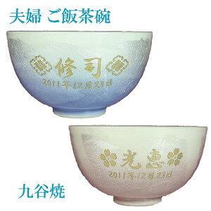 九谷焼の銀彩装飾名入れ彫刻の夫婦ご飯茶碗