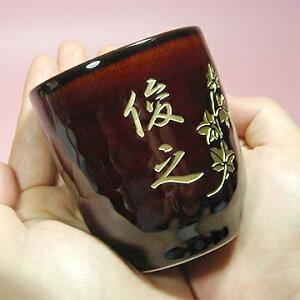 美濃焼きの漆色に金文字の名入れが美しい湯呑み茶碗