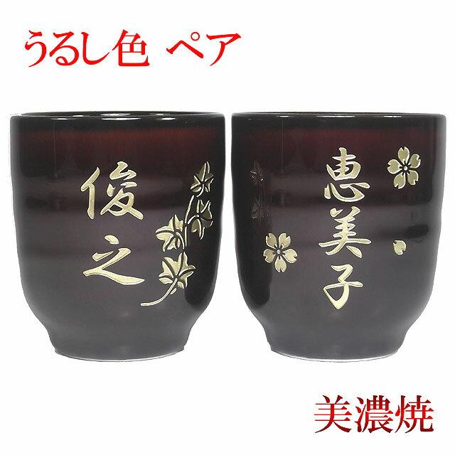 名入れ 湯呑み茶碗 ペア夫婦 美濃焼 漆色 プレゼント 2客1組 セット ギフト