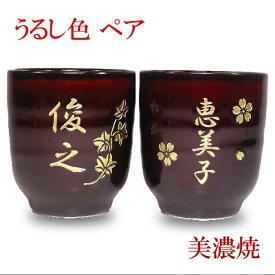 名入れ 湯呑み茶碗 ペア夫婦 美濃焼 漆色 退職祝い プレゼント 2個 セット ギフト