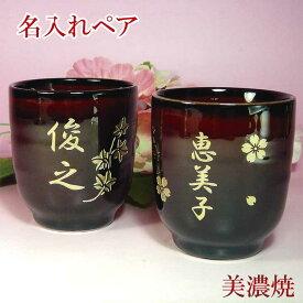 名入れ 湯呑 ペア 美濃焼 プレゼント 夫婦 湯呑み茶碗 漆色 ギフト2個 セット