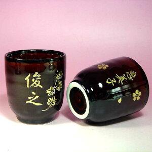 結婚記念、金婚式、銀婚式祝いにご夫婦へペアの湯飲み茶碗