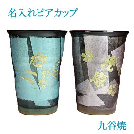 名入れ彫刻 九谷焼 銀彩 素焼き 陶器 ビアグラス マグ 夫婦 2客ペア エメラルド&ピンク プレゼント