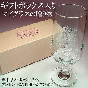 名入れグラス、ギフトボックス付きプレゼントに最適