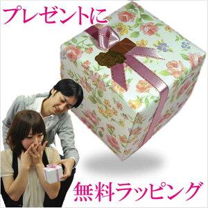 ギフト、プレゼント用無料ラッピング