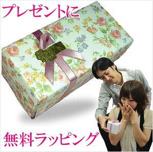 プレゼントに無料ラッピング包装サービス
