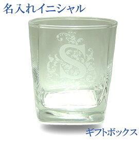 名入れ プレゼント 誕生日 ギフト グラス イニシャル スクエア型 タンブラー オーダーメイド 贈り物 記念品