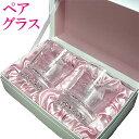 結婚祝い 名入れ 彫刻 ペアグラス プレゼント 布敷きギフトボックス セット ラッピング 手提げ紙袋付き 夫婦