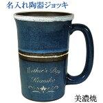 名入れ彫刻素焼き陶器のビアジョッキ