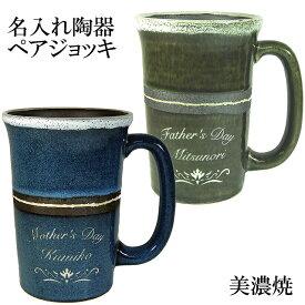 名入れ ビアグラス 陶器 美濃焼 ジョッキ ペア 夫婦 ギフト 2個セット プレゼント 名前入り ビアマグ 素焼き
