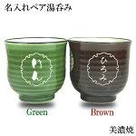 名入れ彫刻ペア夫婦湯のみ茶碗グリーンとブラウンのペア
