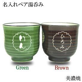 父の日 湯のみ 名入れ ペア グリーン ブラウン 2個 セット 夫婦 おしゃれ かわいい 湯呑み オリジナル ギフト