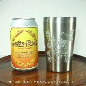 350mlビール缶と並べた銀色タンブラー