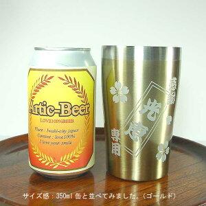 350mlビール缶と並べた金色タンブラー