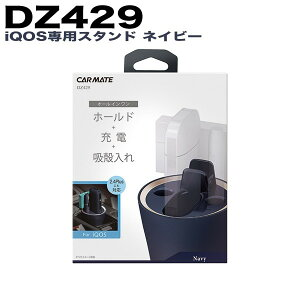 iQOS専用スタンド ネイビー 車 アイコス 充電 吸殻入れ 2.4Plus対応 カーメイト DZ429