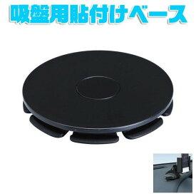 メール便可 セイワ 吸盤用ホルダー 貼り付けベースアダプター φ45〜86mm対応 P186