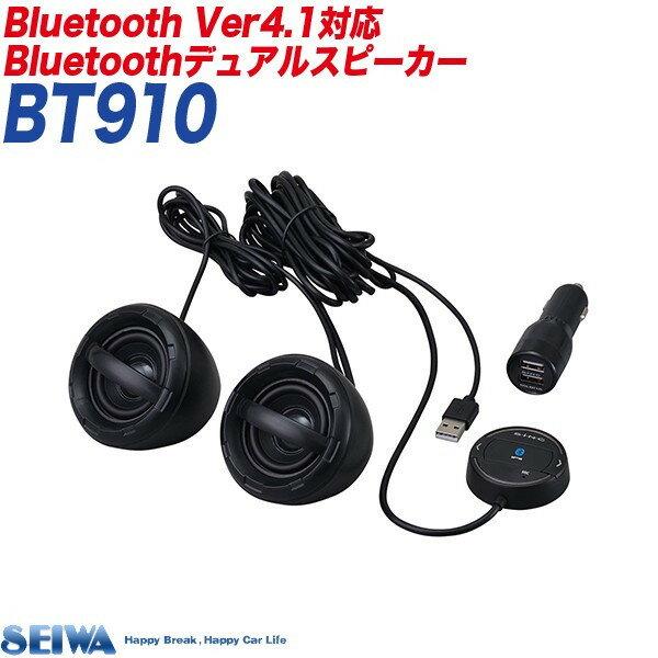 ワイヤレススピーカー 4W×2基 ステレオ出力 シガー電源 USB接続 Bluetooth デュアルスピーカー セイワ SEIWA BT910