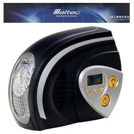 大自工業 Meltec エアーコンプレッサー ポンプ 電動 DC12V用 オートストップ機能付き 空気圧チェック タイヤの空気入れ ML-270