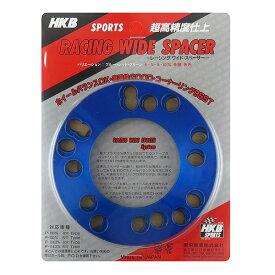 メール便可 HKB 東栄産業 ホイールスペーサー ブルー 4mm レーシングワイドスペーサー 4H100 4H114.3 2枚入 HK-40