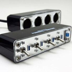 セパレートトグルスイッチ付き 4連シガーソケット DC12V車 USBポート(2.1A)付 4連ソケット パイロットランプ 増設 ブレイス BS-500