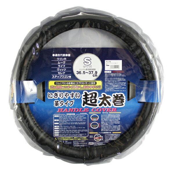 槌屋ヤック YAC ステアリングジャケット 超太巻ハンドルカバー Sサイズ ブラック K-L106