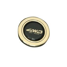 4WD HKB ホーンボタン メッキ ゴールド HG-17 東栄産業