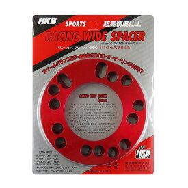 HKB レーシングワイドスペーサー 4H100 4H114.3 2枚入 ホイールスペーサー レッド 10mm HK-50 東栄産業