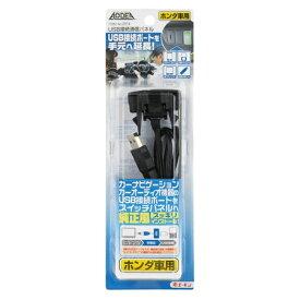 USB接続ポートをスイッチパネルに延長移設 USB接続通信パネル(ホンダ車用) 2314 エーモン amon