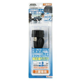 USB接続ポートをスイッチパネルに延長移設 USB接続通信パネル(三菱車用) 2316 エーモン amon