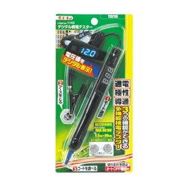 電圧値のデジタル表示で通電確認ができる 0.5sq×約80 デジタル検電テスター 1142 エーモン amon