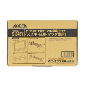 専用設計 オーディオ・ナビゲーション取付キット(スズキ・日産・マツダ車用) S2481 エーモン amon