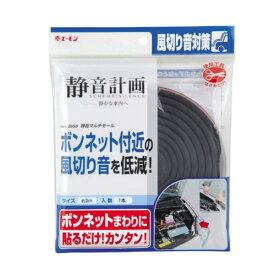 本体 約3.0m 本体 EPDM 両面テープ アクリルフォーム アクリル系粘着剤 静音マルチモール 2658 エーモン amon