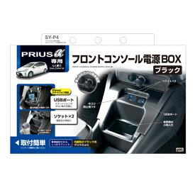 トヨタ 車種専用設計 ぴったりフィット プリウスα5人乗リ専用 フロントコンソール電源BOX BK SYP4 ヤック