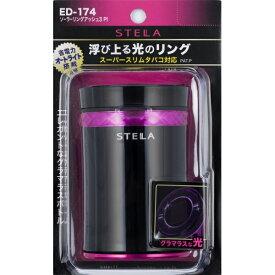ピンク 灰皿 ダイヤカットリング 細タバコ対応 ピンクLED自動点灯 ソーラーリングアッシュ3 PI ED-174 星光産業