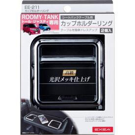 車種専用 ルーミー タンク トール ジャスティ シートバックテーブル用ドレスアップ カップホルダーリング EE-211 星光産業