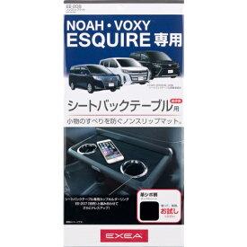 車種専用 NOAH VOXY ESQUIRE シートバックテーブル用滑り止めマット ノンスリップマット EE-208 星光産業
