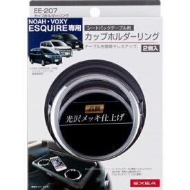 車種専用 NOAH VOXY ESQUIRE シートバックテーブル用ドレスアップ カップホルダーリング EE-207 星光産業
