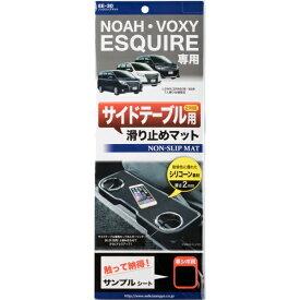 車種専用 NOAH VOXY ESQUIRE 7人乗り仕様 滑り止めマット サイドテーブル ノンスリップマット EE-30 星光産業