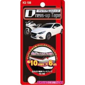 貼るだけ簡単 外装内装貼付け可能 角にも曲面にも ドレスアップテープ レッド 幅10mm×6m KS-108 カシムラ