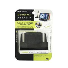 手帳型スマホケース対応 ダッシュボードの傾斜に角度調整可能 ブックカバースタンド PZ730 ヤック