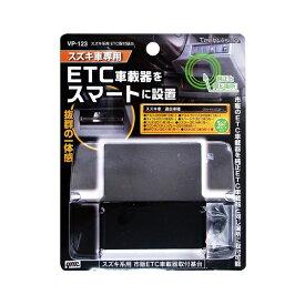 純正のETC取付部に市販のETCを取り付ける スズキ系用 ETC取付基台 VP123 ヤック