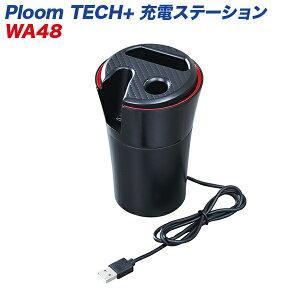 電子タバコ 灰皿 車用 LED付 Ploom TECK+充電ステーション WA-48 セイワ